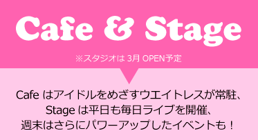Cafe & stage